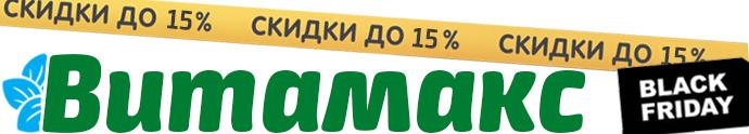Витамакс Россия